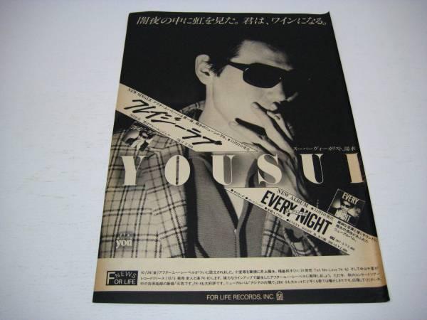 切り抜き 井上陽水 クレイジーラブ 広告 1980年代
