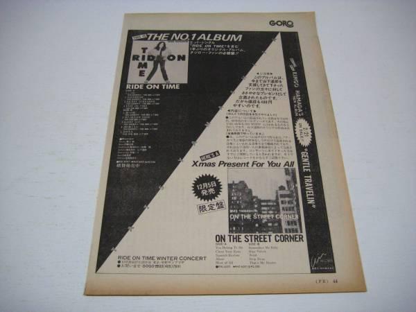 切り抜き 山下達郎 アルバム広告 1980年代