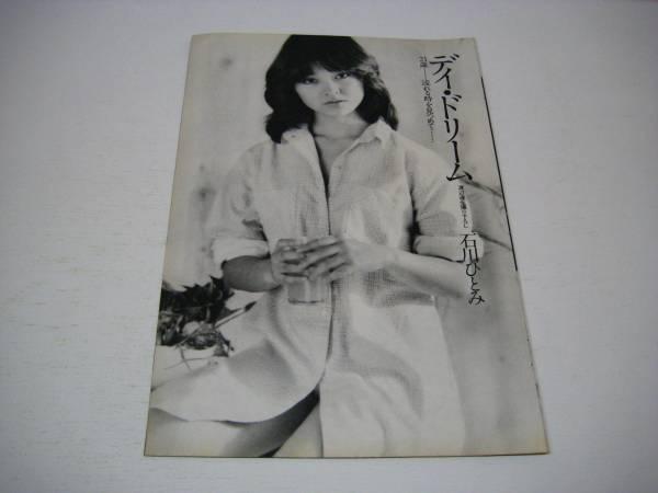 切り抜き 石川ひとみ 21歳 1980年代 渡辺達生_画像1
