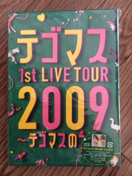テゴマスのうた 2009 初回限定DVD