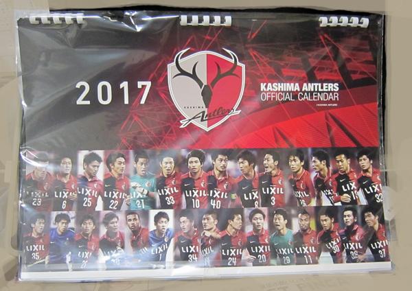 鹿島アントラーズ 2017年度 カレンダー SOCIO