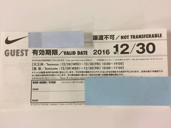 レア ナイキエンプロイストア チケット(2名/枚) 12/30まで 即決