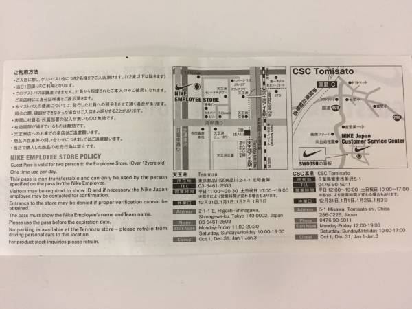 レア ナイキエンプロイストア チケット(2名/枚) 12/30まで 即決_画像2