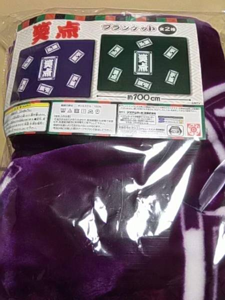 笑点 ブランケット 紫 1種 未開封品 定形外送料無料