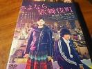 即決DVDさよなら歌舞伎町 前田敦子AKB48染谷将太・廣木隆一送180
