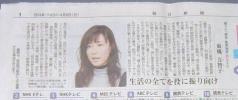 女優★東風万智子◆昼ドラ「聖母・聖美物語 」生活の全てを役に