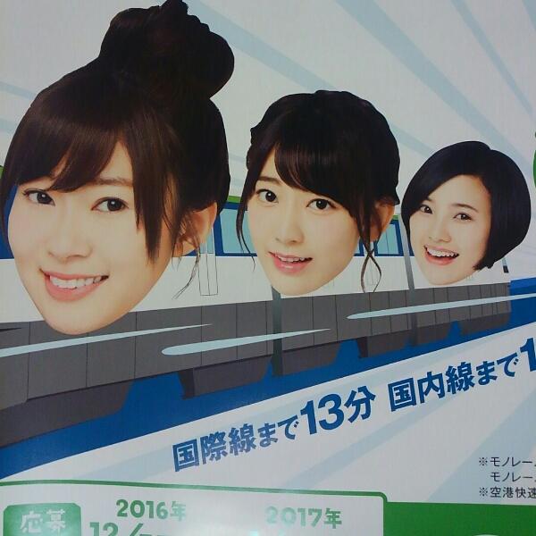 超入手困難品! HKT48メンバー 指原、宮脇 非売品ポスター ライブグッズの画像