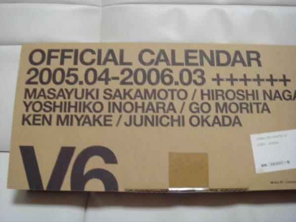 新品未開封 V6  カレンダー 2005-2006