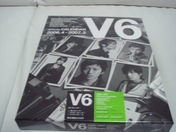 新品未開封 V6  カレンダー 2006-2007
