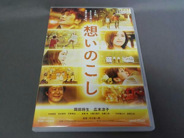 DVD 想いのこし 岡田将生 広末涼子 グッズの画像