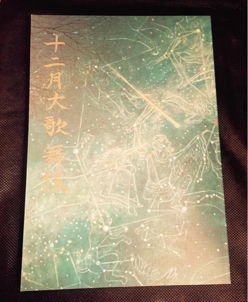開催中【十二月大歌舞伎】筋書/獅童.松也.勘九郎.七之助.玉三郎
