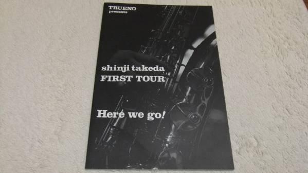希少◆パンフ武田真治FIRST TOUR 1995【Here we go!】サックス◆即決