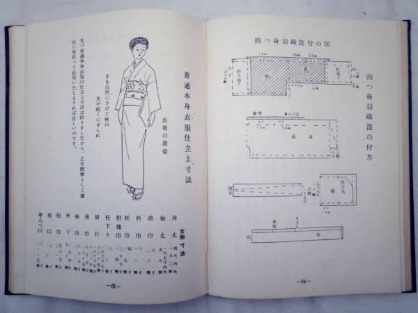 0021401 新式 和服裁縫全書 大谷すわ子 昭33 裸本_画像3
