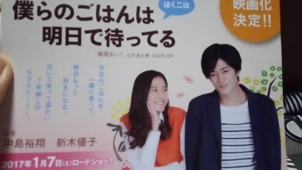 中島裕翔×新木優子★僕らのごはんは~★ミニポップ