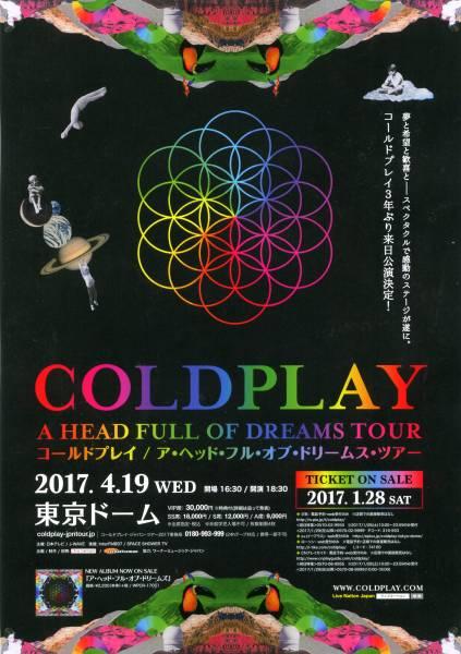 即決 3枚 100円 Coldplay コールドプレイ 2017 来日公演チラシ