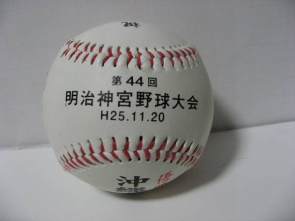 沖縄尚学★明治神宮野球大会優勝★記念ボール★公式野球★野球