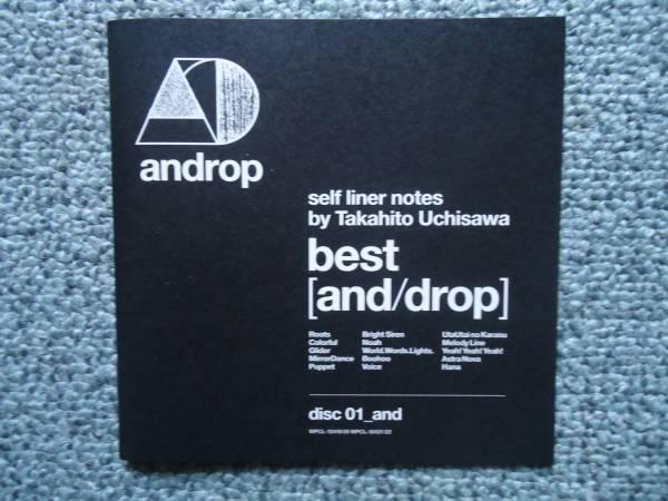 androp best [and/drop] セルフライナーノーツ