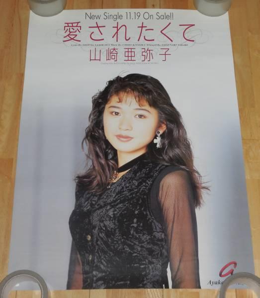 4633/山崎亜弥子 ポスター/愛されたくて 発売告知/B2サイズ