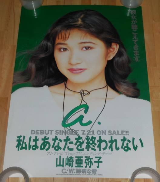 4617/山崎亜弥子 ポスター/私はあなたを終われない/B2サイズ