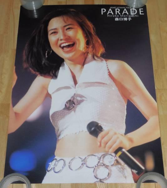 4638/森口博子 ポスター/PARADE/B2サイズ