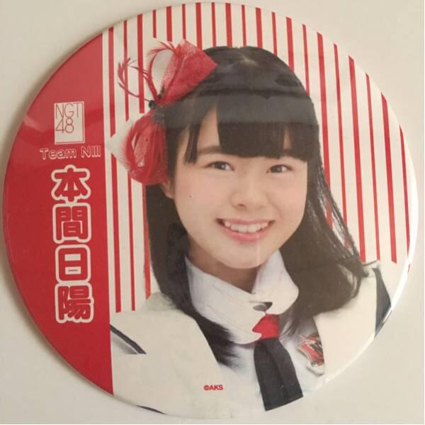 NGT48 本間日陽 缶バッジ ライブグッズの画像