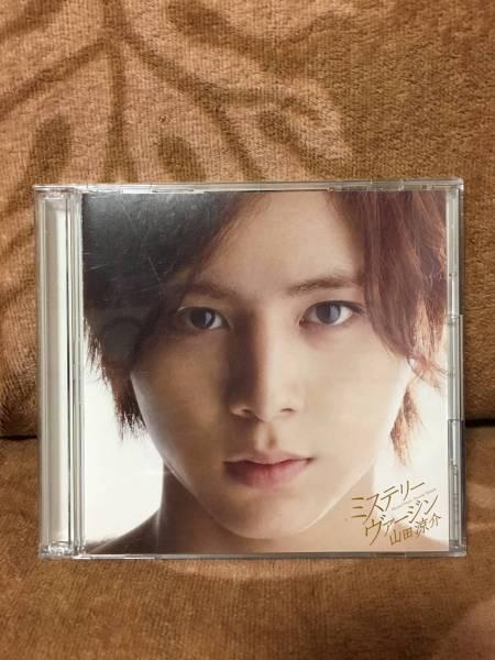 山田涼介ミステリーヴァージン・アジアの夜 初回盤1 CD+DVD