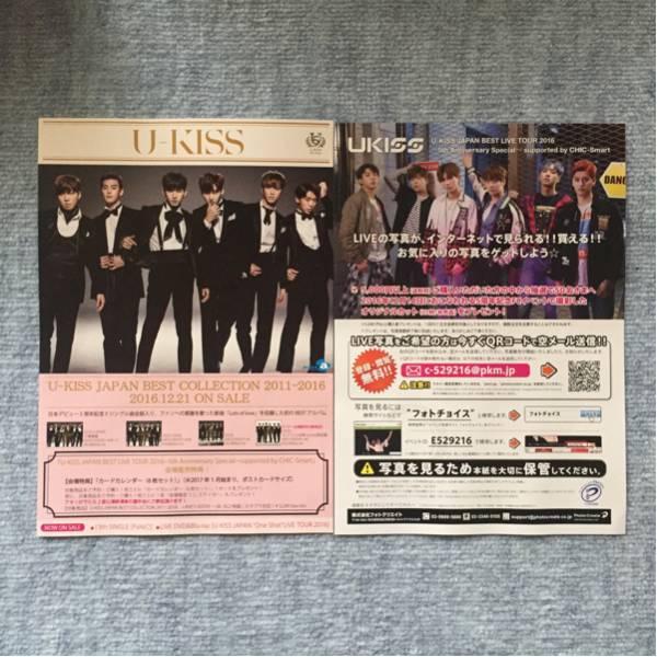 U-KISS フライヤー ライブグッズの画像