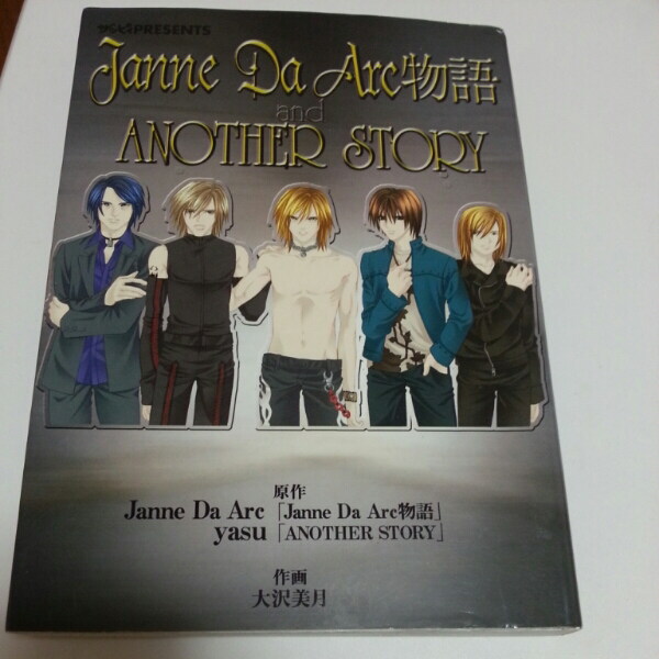Janne Da Arc物語 ANOTHER STORY マンガ