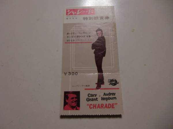 映画前売り券 シャレード オードリー・ヘップバーン 折り跡 グッズの画像