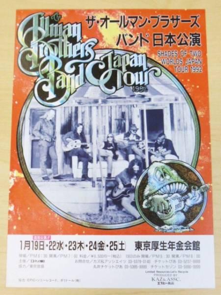 Allman Brothers Band-Japan Tour 1992 チラシ/ヴィンテージ