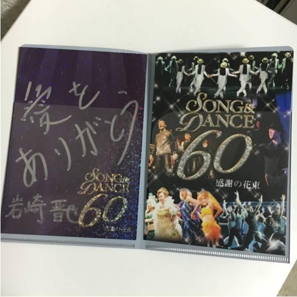 劇団四季SONG&DANCE60感謝の花束 岩崎晋也さん直筆メッセージ グッズの画像