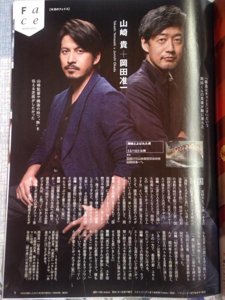 即決☆山崎貴 岡田准一 海賊とよばれた男 インタビュー記事 冊子