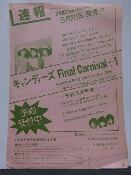 キャンディーズ 販促チラシ 『ファイナル・カーニバル+1』レア