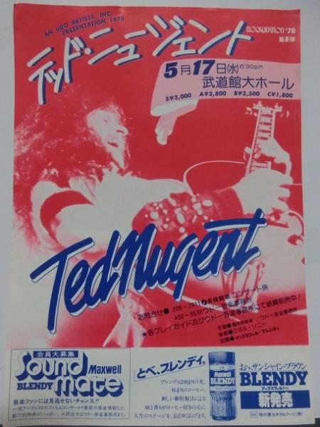 テッド・ニュージェント来日チラシ『1978年5月・日本武道館』