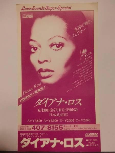 ダイアナ・ロス 来日チラシ小 『1978年日本武道館』