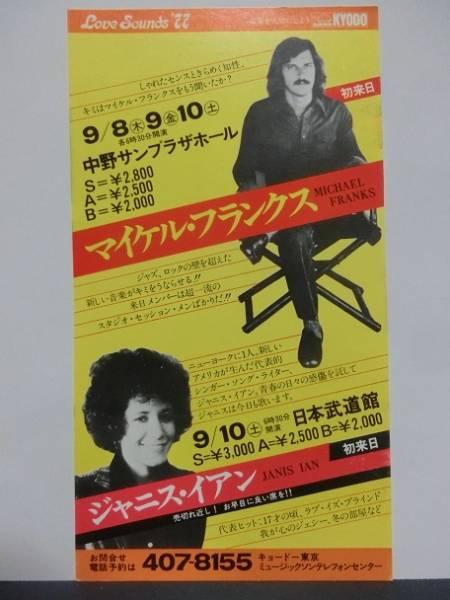 マイケル・フランクス、ジャニス・イアン 『1977年来日チラシ』