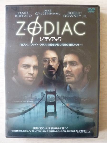ZODIAC ゾディアック★実際に起こった未解決事件に基づく物語