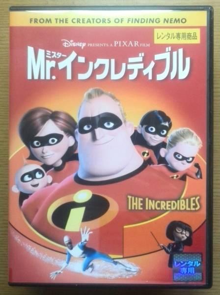 【レンタル版DVD】Mr.インクレディブル ピクサー作品 ディズニーグッズの画像