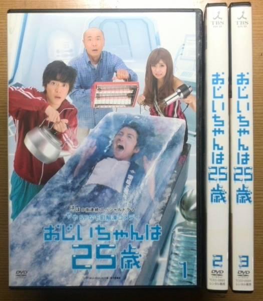 【レンタル版DVD】おじいちゃんは25歳 全3巻 藤原竜也 大東俊介 グッズの画像