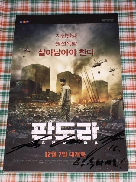 キム・ナムギル@韓国映画:パンドラ(最終報道資料)@直筆サイン