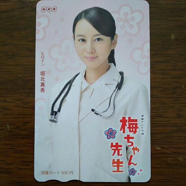 梅ちゃん先生 図書カード 堀北真希 NHK 未使用 レア 稀少①