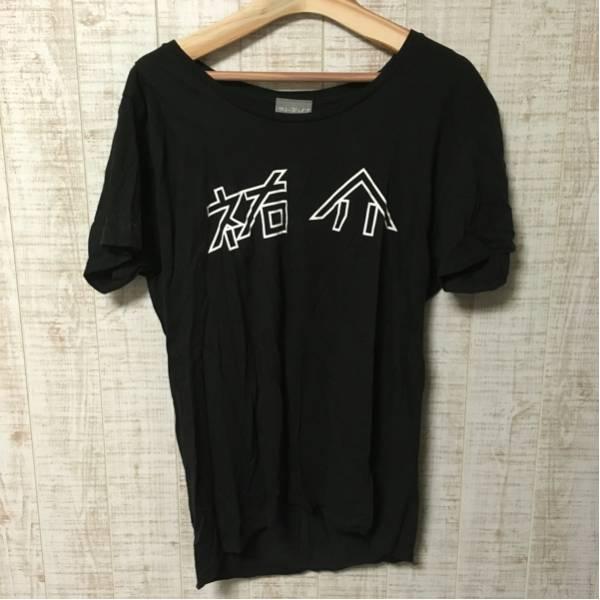 【レアグッズ】クリープハイプ 祐介Tシャツ XLサイズ ライブグッズの画像