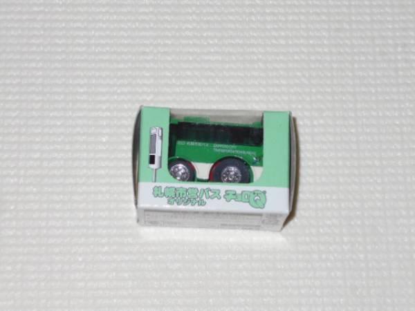 チョロQ★札幌市営バス オリジナル 新ふ97-01 タカラトミー_画像1
