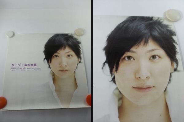 坂本真綾 ループ ツバサクロニクル エンディングテーマ ポスター