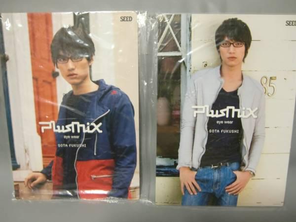 福士蒼汰×SEED Plusmix非売品 スタンドパネル スタンドPOP 2点