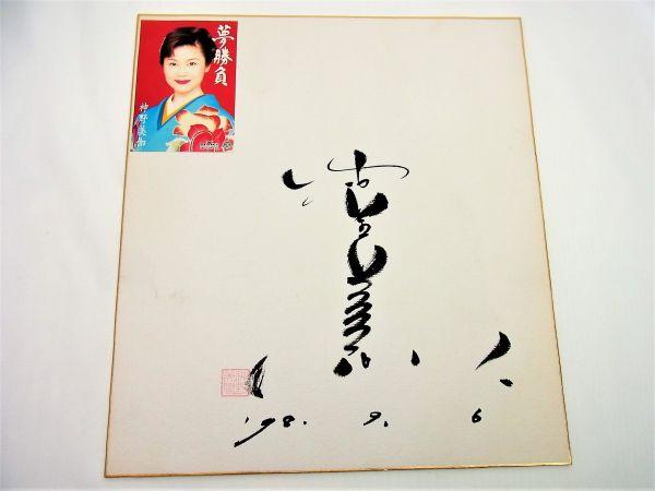 ★神野美伽さん 直筆 サイン色紙 肉筆 90年代 演歌 歌手