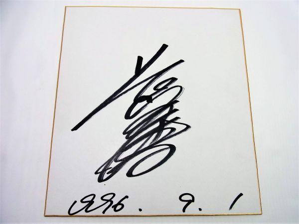 ★長山洋子さん 直筆 サイン色紙 肉筆 90年代