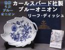 カールスバード ブルーオニオン リーフディッシュ 皿 箱付KA6282