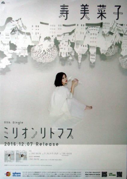 【全国送料一律】寿美菜子 ミリオンリトマス 最新ポスター