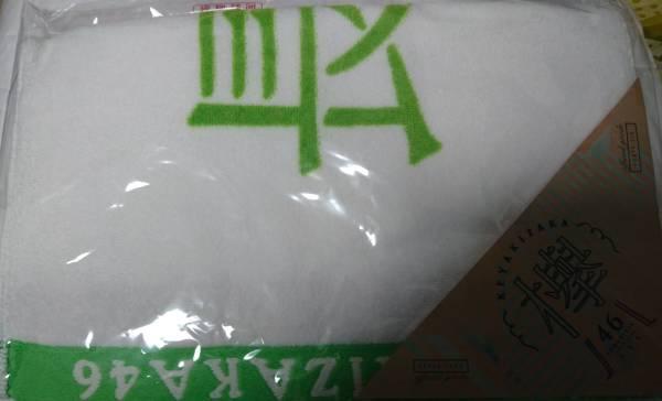 欅坂46 推しメンフェイスタオル 長濱ねる ライブ・握手会グッズの画像
